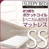 「2つ折りポケットコイルマットレス【ハニカム配列】(AU-SS)セミシングル」石崎家具