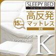 「高反発マットレス【DX】(K15-S×2枚)キング」  石崎家具