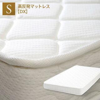 「高反発マットレス【DX】(K15-S)シングル」石崎家具