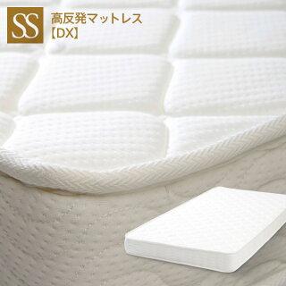 「高反発マットレス【DX】(K15-SS)セミシングル」石崎家具