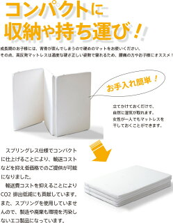 「3つ折り高反発マットレス(K4-SS)セミシングル」石崎家具