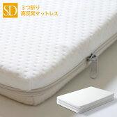 「3つ折り高反発マットレス(K4-SD)セミダブル」石崎家具