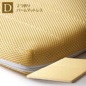 「3つ折りパームマットレス(P-D)ダブル」石崎家具