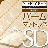 「3つ折りパームマットレス(P-SD)セミダブル」石崎家具
