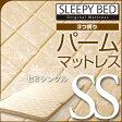 「3つ折り パーム マットレス(P-SS)セミシングル」 石崎家具