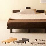 木製ベッドフレーム「mjuk(ミューク)」  セミシングルベッド シングルベッド セミダブルベッド ダブルベッド すのこベッド ウォールナット タモ 宮付き 棚付き コンセント付き フレームのみ 石崎家具