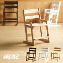 木製チェア「moi(モイ)」 学習椅子 学習チェア 子供椅子 キッズチェア 石崎家具