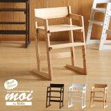 木製キッズハイチェア「moi(モイ)」 大人まで使える ベビーハイチェア キッズダイニングチェア キッズチェア ベビーチェア 子供椅子 学習椅子 学習チェア 石崎家具