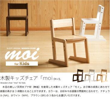 木製キッズチェア「moi(モイ)」  ベビーチェア ローチェア 子供いす 石崎家具