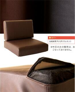 ソファ「クッションカバーセット(1人掛け用)合成皮革タイプ(PU)」石崎家具