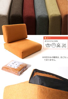 1人掛け組立式ソファ専用【洗えるカバーリング】6色