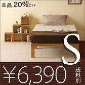 木製「ハイベッドフラン(S)シングル」石崎家具