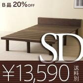 木製ベッドフレーム「ジーノ」石崎家具