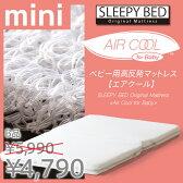 「ベビー用高反発マットレスエアクール(N5-mini)ミニサイズ900×600」石崎家具