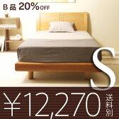 木製ベッド「NR-704」石崎家具