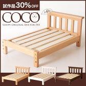 「ペット用木製ベッドCOCO(ココ)フレームのみ」犬小屋ペットベッド石崎家具
