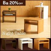 「木製【ミニ】ナイトテーブル」石崎家具