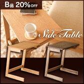 「木製サイドテーブル」ナイトテーブル石崎家具