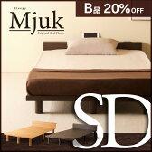 ※※※B品※※※木製ベッドフレーム「mjuk(ミューク)SD(セミダブル)※※※B品※※※」石崎家具