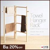 「木製折りたたみタオルハンガーラック」日本製石崎家具