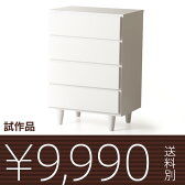 木製収納「脚つき4段チェストWH(ホワイト)※試作品※」