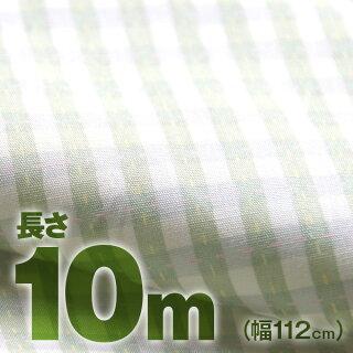 【生地布】コットン・綿100%チェック柄ライトグリーン