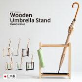 木製傘立て