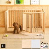 「木製ワンタッチ ペットサークル Lサイズ」  ペットケージ ペットゲージ 石崎家具