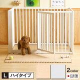 「木製ワンタッチ ペットサークル Lサイズ <ハイタイプ>」 折りたたみ ペットケージ ペットゲージ 日本製 石崎家具