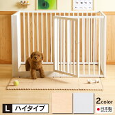 「木製ワンタッチ ペットサークル Lサイズ <ハイタイプ>」   ペットケージ ペットゲージ 石崎家具