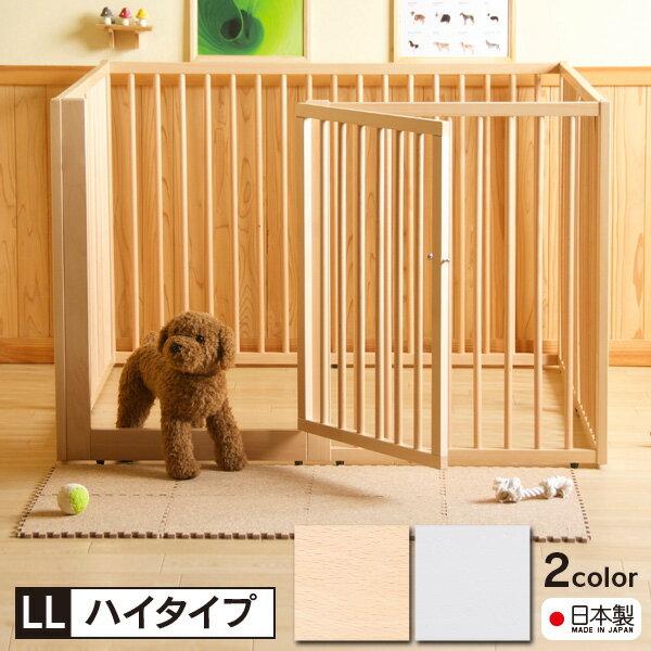 「木製ワンタッチ ペットサークル LLサイズ<ハイタイプ>」  ペットケージ ペットゲージ 石崎家具:スリーピー