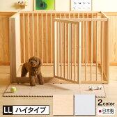 「木製ワンタッチ ペットサークル LLサイズ<ハイタイプ>」  ペットケージ ペットゲージ 石崎家具