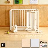 「木製ワンタッチ ペットサークル Sサイズ」   ペットケージ ペットゲージ 石崎家具