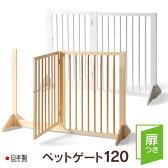 「木製 扉つきペットゲート120」  ペットフェンス 石崎家具