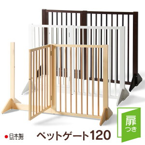 【日本製】置きたいところにサッと置くだけ!簡単木製ペットゲート「扉つきペットゲート120」木...