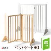 「木製扉つきペットゲート90」石崎家具