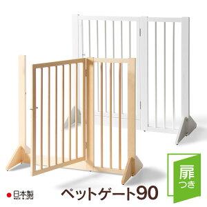 【日本製】置きたいところにサッと置くだけ!簡単木製ペットゲート「扉つきペットゲート90」木...