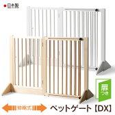 「木製 伸縮式ペットゲートDX」  ペットフェンス 石崎家具