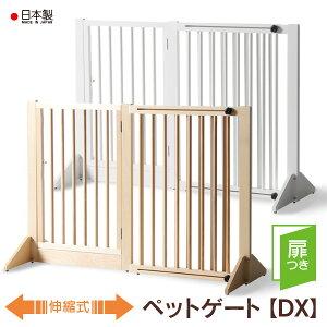 【日本製】置きたいところにサッと置くだけ!簡単木製ペットゲート「伸縮式ペットゲートDX」木...