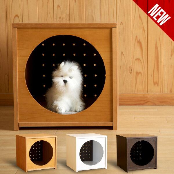 「【NEW】 木製ペットハウス」 犬小屋 ペットベッド 室内用 ドッグハウス おしゃれ ケージ ゲージ 小型犬 中型犬 石崎家具