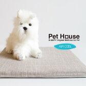 「木製ペットハウス用高反発マットレス(410×410×30)エアクール」犬小屋ペットベッドマットレス高反発石崎家具