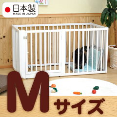 【日本製】木製で簡単収納!「ワンタッチペットサークル Mサイズ」 木製 ペットサークル 石...