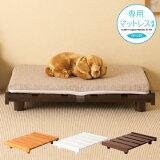 「ペット用木製ベッド GINO(ジーノ) + ペットベッド用 高反発マットレス(550×400×30)エアクール」  犬 猫 ペットベッド マットレス 高反発 石崎家具