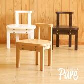 木製「キッズチェア pure【ピュレ】」 ベビーチェア ローチェア 子供いす 石崎家具