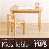 「木製キッズチェアpure【ピュレ】NA(ナチュラル)+木製キッズテーブルセット」石崎家具