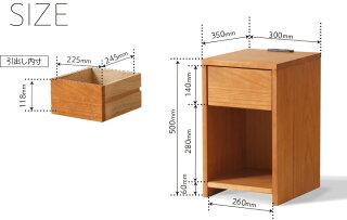 「木製ナイトテーブル(引出し付)」石崎家具