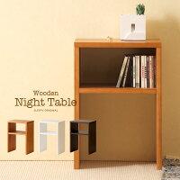 「木製ナイトテーブル(引出しなし)」 サイドテーブル 組立不要 完成品 石崎家具