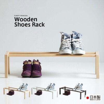 シンプル&リーズナブルな日本製の天然木シューズラック「木製シューズラック(1段)」 石崎家具