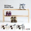 「木製シューズラック(2段)」 日本製 シューズボックス 下駄箱 玄関収納 スリッパラック 石崎家具