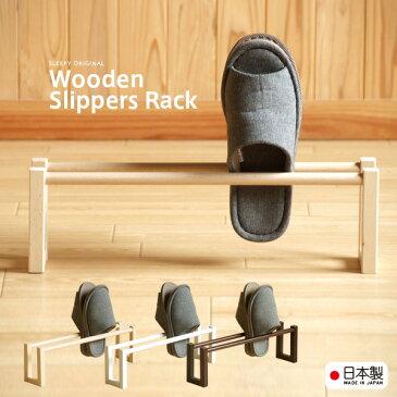 「木製スリッパラック(1段)」 スリッパ立て スリッパたて スリッパスタンド スリッパ入れ 玄関収納 スリム 日本製 石崎家具